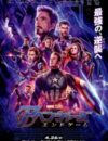 アベンジャーズ エンドゲーム/Avengers Endgame