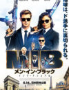 メン・イン・ブラック インターナショナル/Men in Black International