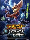 ラチェット&クランク THE MOVIE/Ratchet and Clank